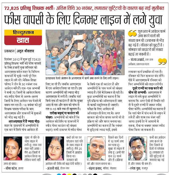 News Regarding Teacher Recuruiment Bihar  IMAGES, GIF, ANIMATED GIF, WALLPAPER, STICKER FOR WHATSAPP & FACEBOOK