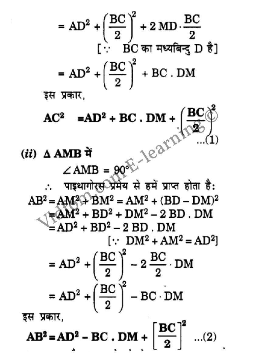 class 10 maths chapter 6 hindi medium 67