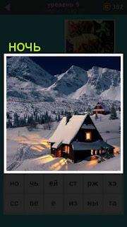 зимняя ночь в которой стоит одинокий дом с огнями внутри 667 слов 9 уровень