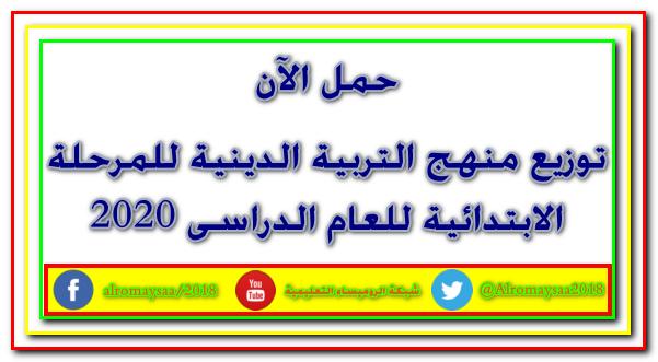توزيع منهج التربية الدينية الاسلامية للمرحلة الابتدائية  للعام الدراسى 2019/2020