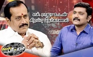 Agni Paritchai with H. Raja 12-08-2017 Puthiya Thalaimurai Tv