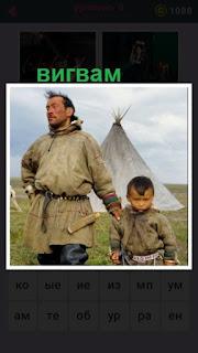 на фоне вигвама стоят мужчина с ребенком в национальных одеждах