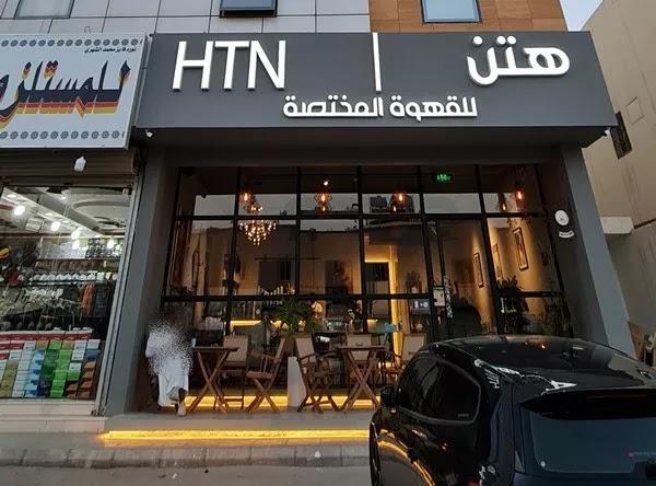 هتن كافيه - HTN الرياض | المنيو ورقم الهاتف والعنوان