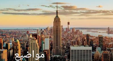 ولايه نيويورك ومناخها وعدد سكانها والمتاحف