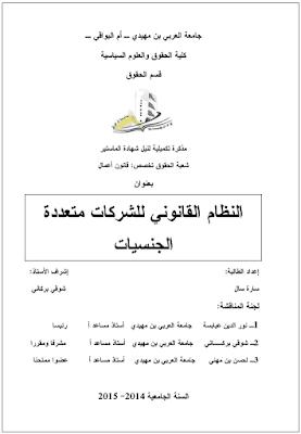 مذكرة ماستر: النظام القانوني للشركات متعددة الجنسيات PDF