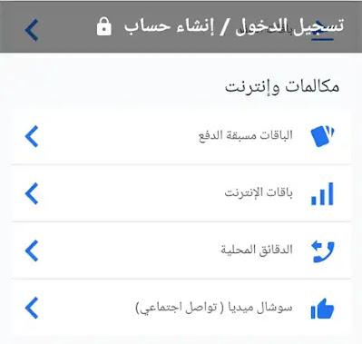 خدمات المكالمات تطبيق موبايلي
