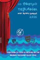 Ομοσπονδία Ερασιτεχνικού Θεάτρου Αιγαίου