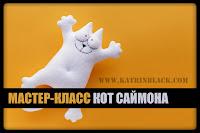 """Мастер-класс """"Как сшить кота Саймона?"""" Выкройка"""