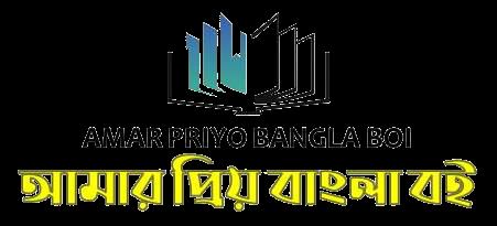আমার প্রিয় বাংলা বই