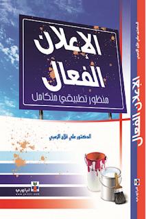 تحميل كتاب الإعلان الفعال، منظور تطبيقي متكامل pdf د. علي فلاح الزعبي، مجلتك الإقتصادية