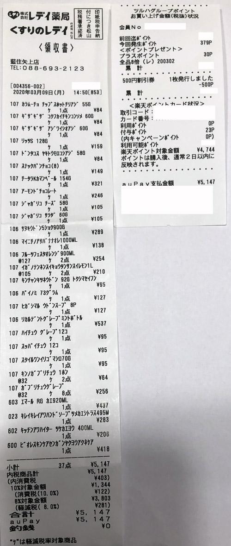 くすりのレデイ 藍住矢上店 2020/3/9 のレシート