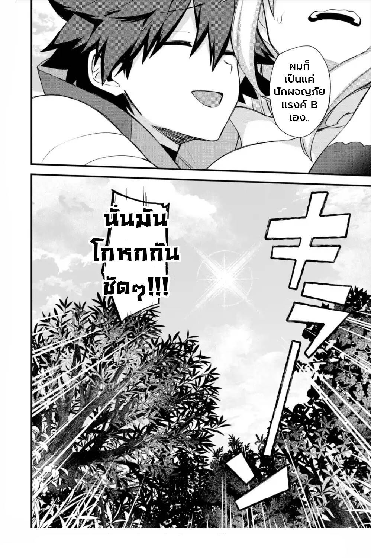 อ่านการ์ตูน Nido Tensei Shita Shounen wa S Rank Boukensha Toshite Heion ni Sugosu-zense ga kenja de eiyuu datta boku wa raisede wa jimini ikiru ตอนที่ 20 หน้าที่ 32