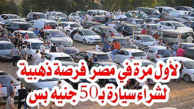 لأول مرة في مصر .. فرصة ذهبية لشراء سيارة بـ50 جنيه بس