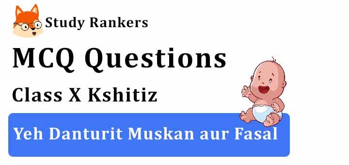 MCQ Questions for Class 10 Hindi: Ch 6 यह दंतुरित मुस्कान और फसल क्षितिज