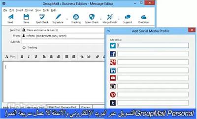 GroupMail Personal التسويق عبر البريد الإلكتروني والأتمتة للأعمال سريعة النمو!