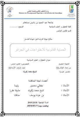 مذكرة ماستر: الحماية القانونية للاختراعات في الجزائر PDF