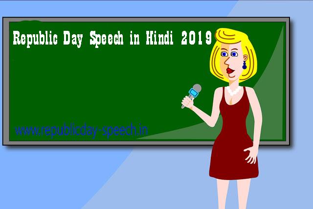 गणतंत्र दिवस हिन्दी भाषण Republic Day Speech in Hindi 2019 - 26 January Hindi Speech 2019