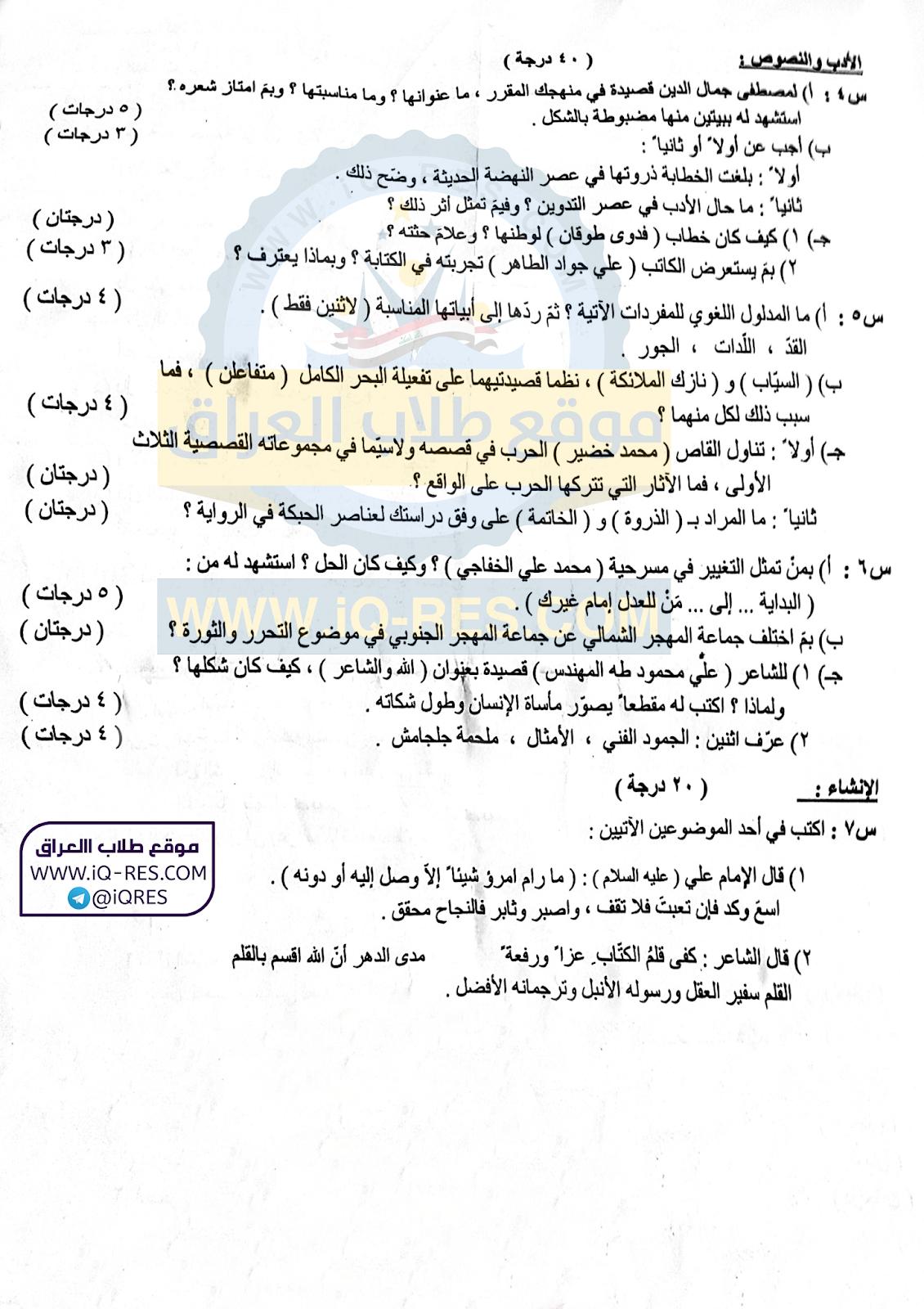 اسئلة مادة اللغة العربية للصف السادس العلمي 2019 الدور الاول %25D8%25B9%25D8%25B1%25D8%25A8%25D9%258A%2B%25D8%25B9%25D9%2584%25D9%2585%25D9%258A%2B2