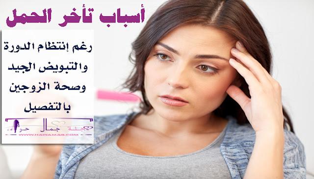 أسباب تأخر الحمل رغم إنتظام الدورة والتبويض الجيد وصحة الزوجين بالتفصيل