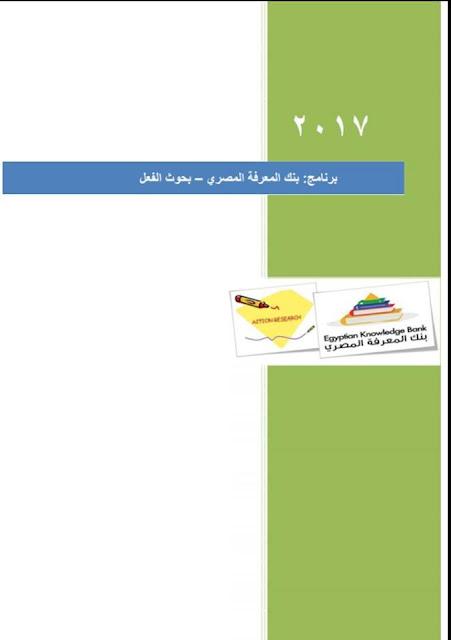 محتويات برنامج تدريبات المعلمين 2017 ومتطلبات ملف التسكين
