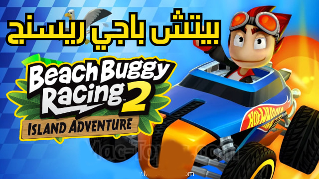 تحميل لعبة Beach Buggy Racing 2 بيتش باجي ريسنج 2,لعبة Beach Buggy Racing 2,لعبة بيتش باجي ريسنج 2,تحميل لعبة بيتش باجي ريسنج 2,تحميل لعبة Beach Buggy Racing 2,تنزيل لعبة Beach Buggy Racing 2,تنزيل لعبة بيتش باجي ريسنج 2,تنزيل لعبة Beach Buggy Racing 2,