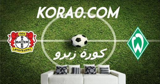 مشاهدة مباراة بايرن ليفركوزن وفيردر بريمن بث مباشر اليوم 18-5-2020 الدوري الألماني