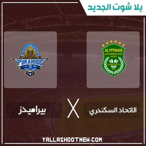 مشاهدة مباراة الاتحاد السكندري وبيراميدز بث مباشر اليوم 16-1-2020 في الدوري المصري