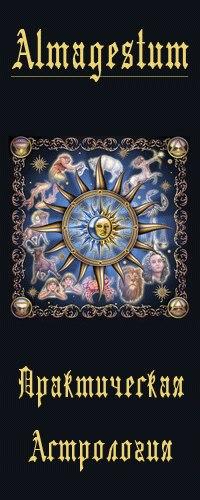 Ускоренные интенсивные курсы Западной Астрологии