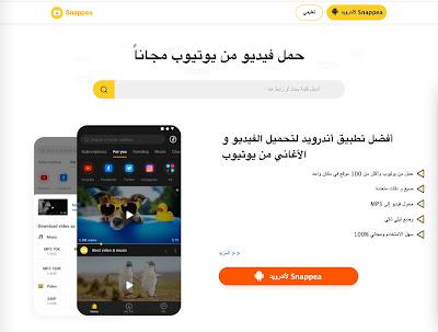 موقع snappep لتحميل الفيديو من اليوتيوب بدون برامج