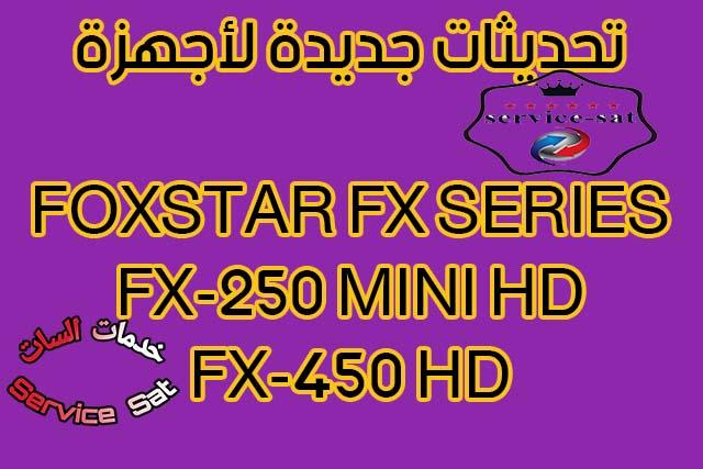تحديثات أجهزة FOXSTAR FX بتاريخ اليوم 31/03/2019