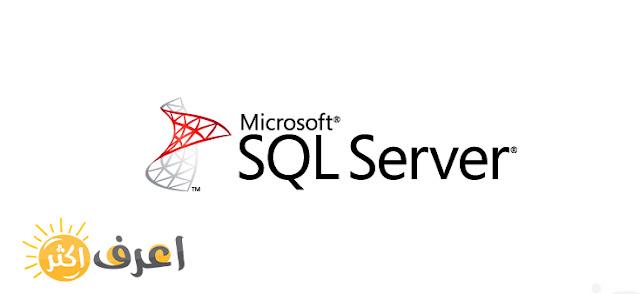تنزيل ميكروسوفت إس كيو إل سيرفر (Microsoft SQL Server) للويندوز برابط مباشر مجانا 2021