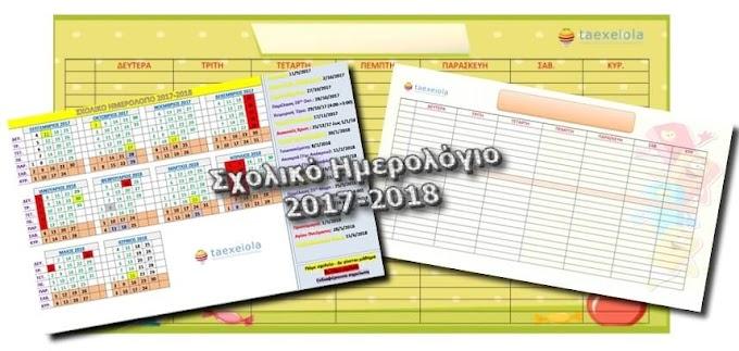 Σχολικό ημερολόγιο 2017-2018 - Δωρεάν και έτοιμο για εκτύπωση!
