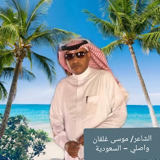 """""""من أكاذيب الشعر"""" مجموعة قصائد بقلم الشاعر/ موسى غلفان واصلي - السعودية.  Of the lies of poetry"""