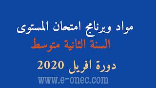 برنامج و مواد اجراء امتحان المستوى 2020 الثانية متوسط