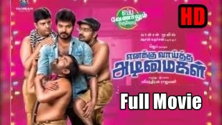 [2017] Enakku Vaitha Adimaigal HD Movie Online | Enakku Vaaitha Adimaigal Full Movie HD