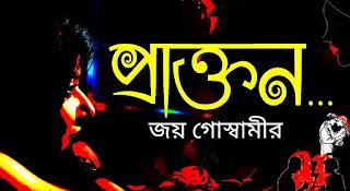 Prakton Kobita Lyrics (প্রাক্তন) Joy Goswami   Valobashar Kobita