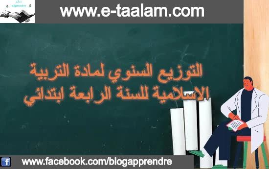 التوزيع السنوي لمادة التربية الاسلامية للسنة الرابعة ابتدائي