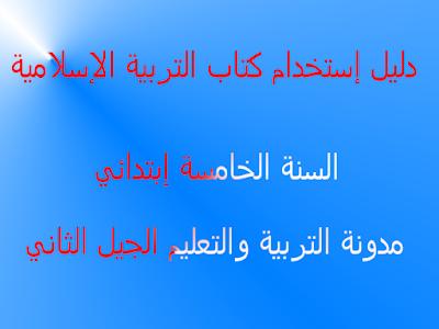 دليل إستخدام كتاب التربية الإسلامية الجديد لسنة الخامسة إبتدائي الجيل الثاني 2019-2020