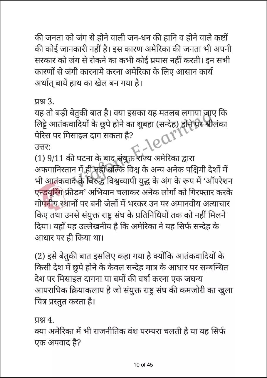 class 12 civics chapter 3 part a hindi medium10