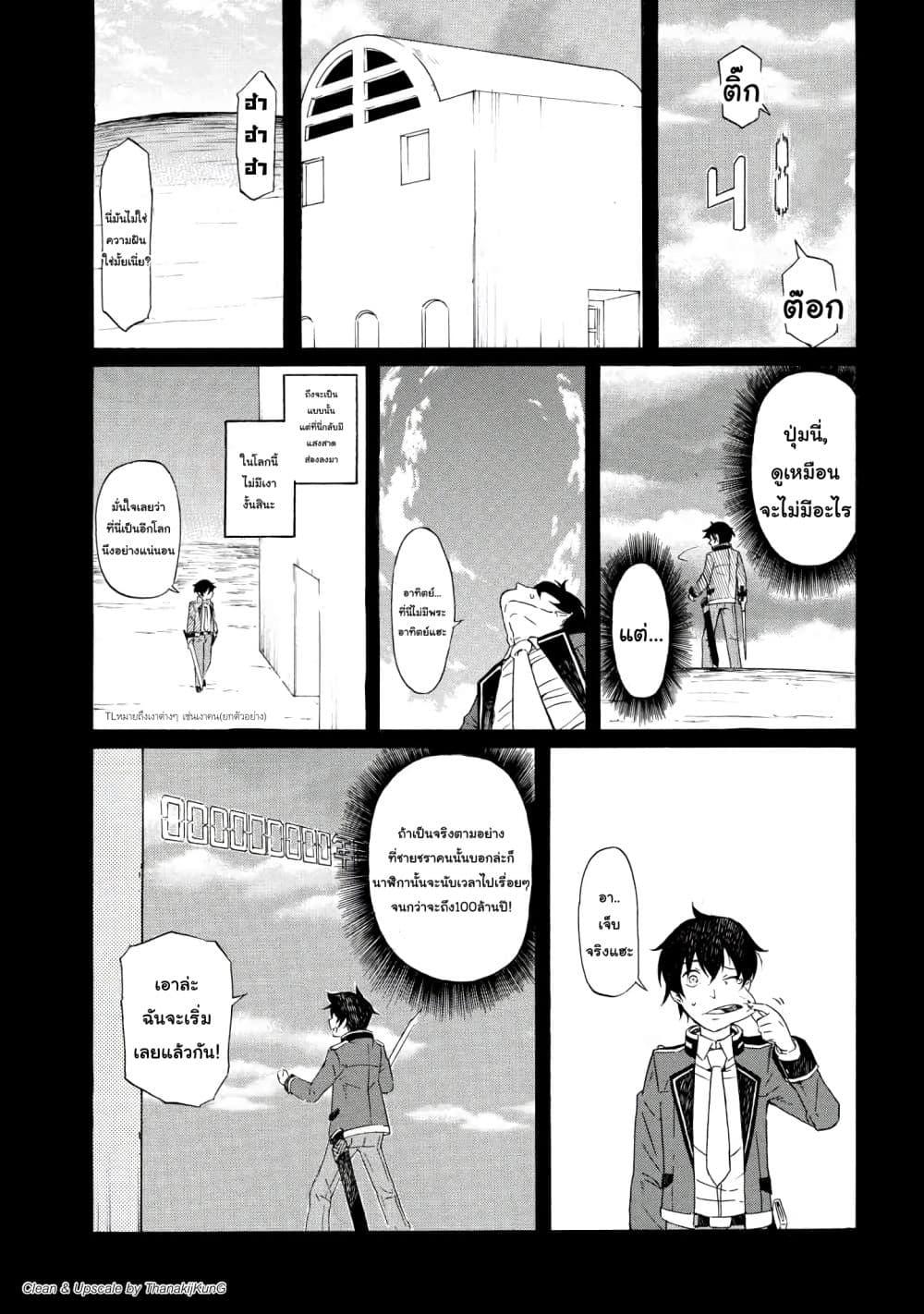 อ่านการ์ตูน Ichioku-nen Button o Renda Shita Ore wa Kizuitara Saikyou ni Natteita ตอนที่ 1.3 หน้าที่ 1