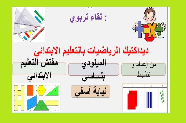 ديداكتيك الرياضيات بالتعليم الابتدائي وكيفية الدعم و التقويم
