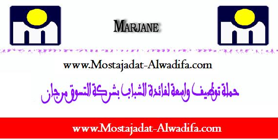 للباحثين عن فرص الشغل شركة التسوق مرجان إعلان عن حملة توظيفات لفائدة الشباب
