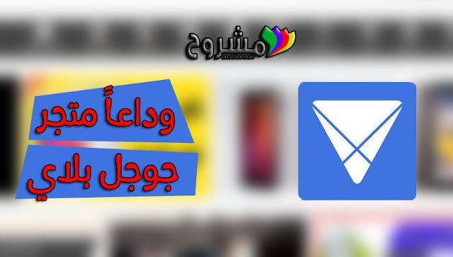 قل وداعاً لمتجر جوجل بلاي وحمّل كل التطبيقات المدفوعة بشكل مجاني على هاتفك الأندرويد !