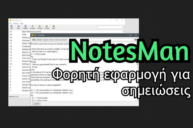 NotesMan - Μία φορητή εφαρμογή ανοικτού κώδικα για σημειώσεις