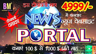 How to start News Portal, business ideas, business mantra, mk majumdar, mk mazumdar, maanoj mantra