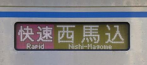 京成電鉄 快速 西馬込行き6 3000形