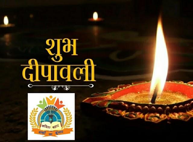 चलो फिर आज खुश होकर, दिवाली को मनाएँ हम-प्रवीण त्रिपाठी जी की कविता का आनंद लें(diwali ko manaye ham)