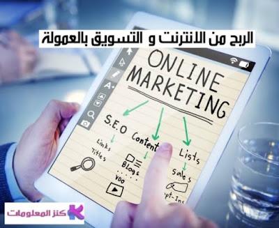التسويق بالعمولة في دول الخليج و العالم العربي