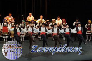 http://apollondancestudio.blogspot.gr/p/zwnaradikos-istoria-xaraktiristika.html