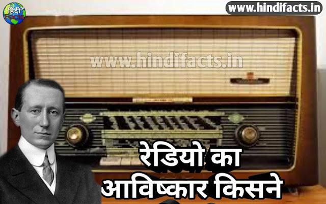 Radio ka avishkar kisne kiya